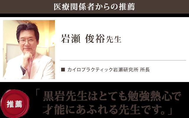 黒岩先生はとても勉強熱心で才能にあふれる先生です。