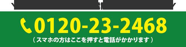 電話番号:0120-23-2468