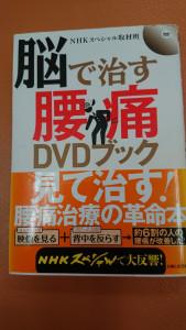 腰痛DVDブック