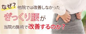 メインビジュアル01-ぎっくり腰