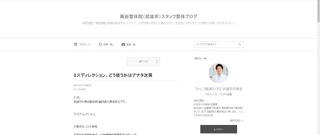 fukublog