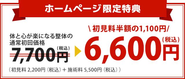 体と心が楽になる整体の初回価格7700円が6600円!